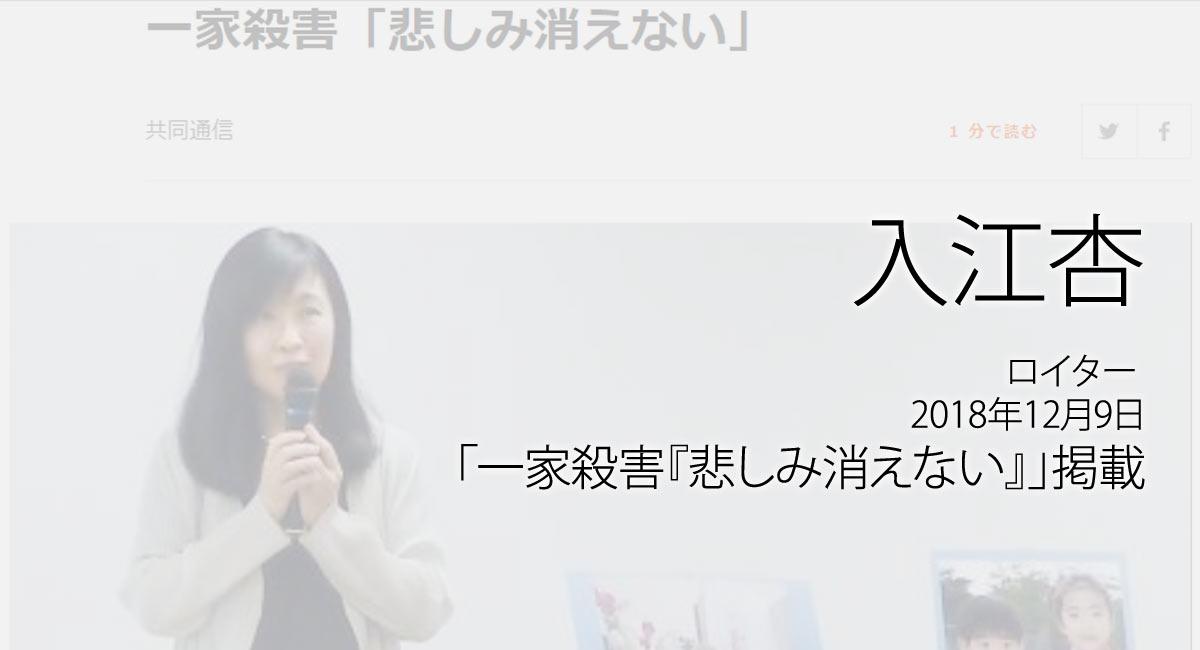 人権の翼:入江杏:ロイター、2018年12月9日「一家殺害『悲しみ消えない』」掲載ページ追加