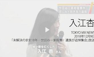 人権の翼:入江杏:TOKYO MX NEWS WEB、2018年12月9日「未解決のまま18年…世田谷一家殺害 遺族が追悼集会」放送ページ追加