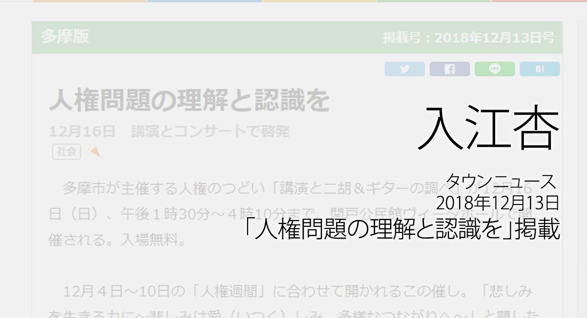 人権の翼:入江杏:タウンニュース、2018年12月13日「人権問題の理解と認識を」掲載ページ追加