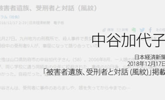 人権の翼:中谷加代子:日本経済新聞、2018年12月17日「被害者遺族、受刑者と対話 (風紋)」掲載ページ追加