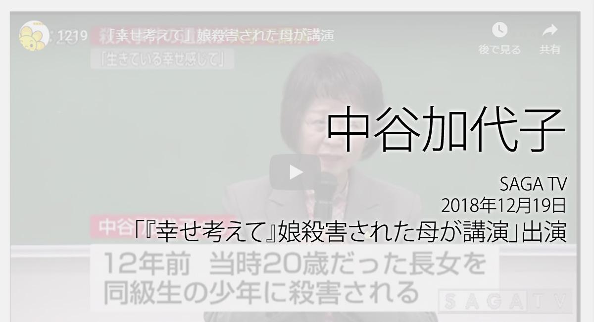 人権の翼:中谷加代子:SAGA TV、2018年12月19日「『幸せ考えて』娘殺害された母が講演」放送ページ追加