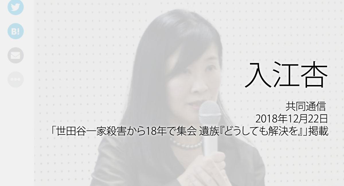 人権の翼:入江杏:共同通信、2018年12月22日「世田谷一家殺害から18年で集会 遺族『どうしても解決を』」掲載ページ追加