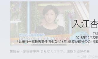 人権の翼:入江杏:TBS NEWS、2018年12月22日「世田谷一家殺害事件 まもなく18年、遺族が追悼の会」放送ページ追加