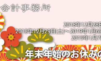 秋谷税務会計事務所:年末年始のお休みのお知らせ