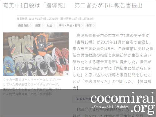 ここから未来:武田さち子:毎日新聞掲載、2018年12月9日「奄美中1自殺は『指導死』第三者委が市に報告書提出」ページ追加