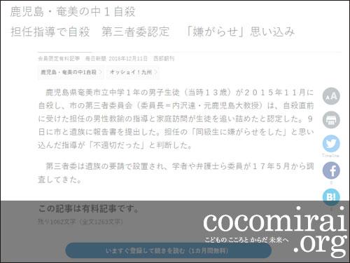 ここから未来:武田さち子:毎日新聞掲載、2018年12月11日「鹿児島・奄美の中1自殺 担任指導で自殺 第三者委認定 『嫌がらせ』思い込み」ページ追加