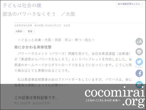 ここから未来:武田さち子:毎日新聞掲載、2018年12月22日「子どもは社会の鏡」ページ追加