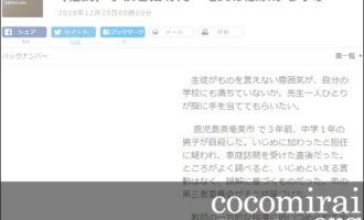 ここから未来:大貫隆志・武田さち子:朝日新聞掲載、2018年12月25日「(社説) 学校と指導死 奄美の悲劇から学ぶ」ページ追加