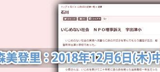 ジェントルハートプロジェクト:小森美登里:中日新聞掲載「いじめない社会 NPO理事訴え 宇出津小」