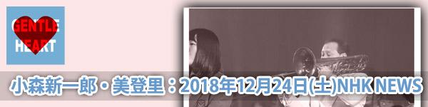 ジェントルハートプロジェクト:小森新一郎・美登里:NHK NEWS「いじめで自殺 娘のトロンボーンに託した思いとは」