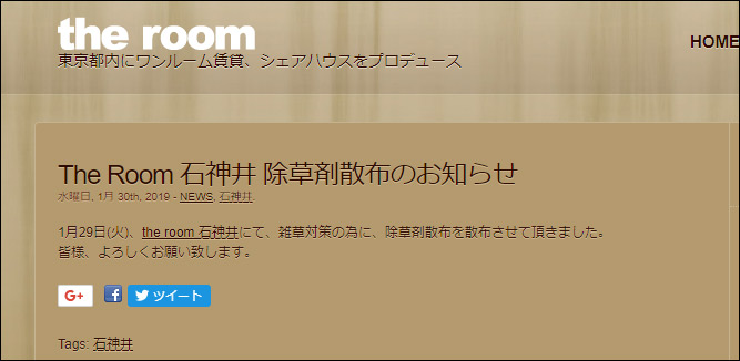 the room:the room 石神井 除草剤散布のお知らせ