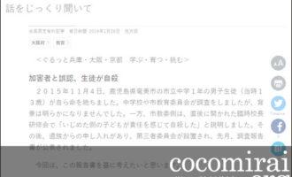 ここから未来:武田さち子:毎日新聞掲載、2019年1月26日「子どもは社会の鏡」ページ追加