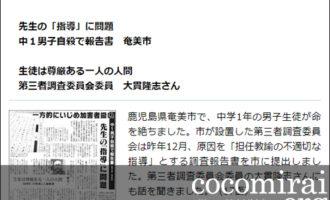 ここから未来:大貫隆志:しんぶん赤旗 日曜版掲載、2019年1月27日「一方的にいじめ加害者扱い」ページ追加