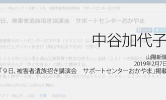 人権の翼:中谷加代子:山陽新聞、2019年2月7日「9日、被害者遺族招き講演会 サポートセンターおかやま」掲載ページ追加