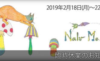 Nalu Mele:2019年2月18日(月)~22日(金)臨時休業のお知らせ