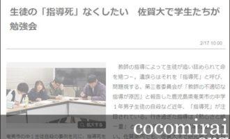 ここから未来:武田さち子:佐賀新聞掲載、2019年2月17日「生徒の『指導死』なくしたい 佐賀大で学生たちが勉強会」ページ追加