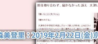ジェントルハートプロジェクト:小森美登里:京都新聞掲載「担任取り合わず、届かなかった訴え 大津いじめ事件の教訓」