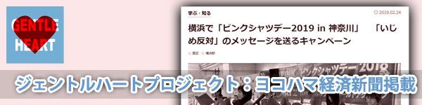 ジェントルハートプロジェクト:ジェントルハートプロジェクト:ヨコハマ経済新聞掲載「横浜で『ピンクシャツデー2019 in 神奈川』 『いじめ反対』のメッセージを送るキャンペーン」