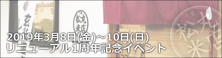 松丸米店:リニューアル1周年記念イベントのお知らせ