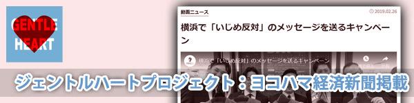 ジェントルハートプロジェクト:ジェントルハートプロジェクト:ヨコハマ経済新聞掲載「横浜で『いじめ反対』のメッセージを送るキャンペーン」