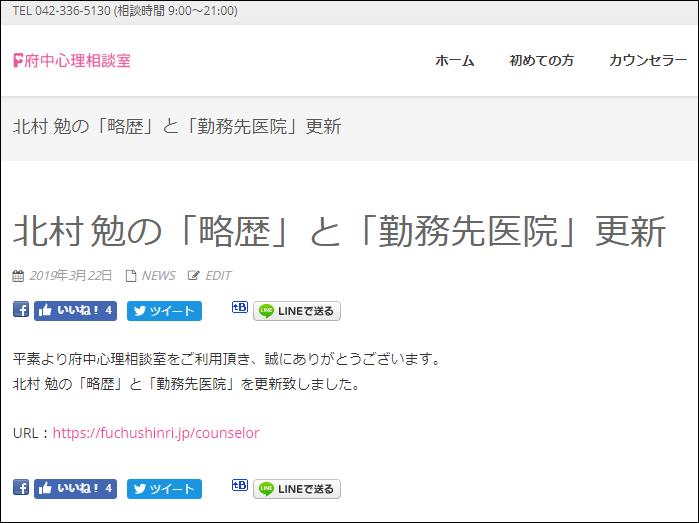 府中心理相談室:北村 勉の「略歴」と「勤務先医院」更新