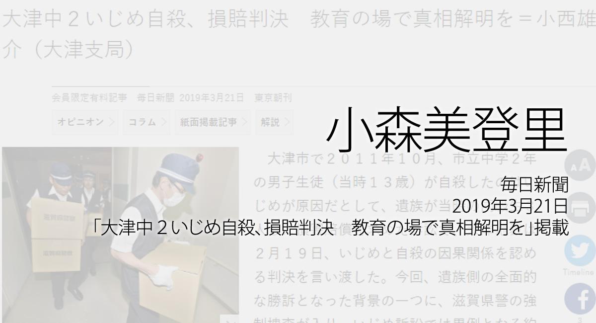 人権の翼:小森美登里:毎日新聞、2019年3月21日「大津中2いじめ自殺、損賠判決 教育の場で真相解明を」掲載ページ追加