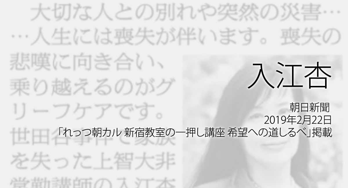 人権の翼:入江杏:朝日新聞、2019年2月22日「かっつ朝カル 新宿教室の一押し講座 希望への道しるべ」掲載ページ追加