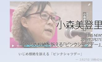 人権の翼:小森美登里:TBS NEWS、2019年2月27日「いじめ根絶を訴える『ピンクシャツデー』」放送ページ追加