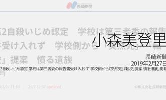 人権の翼:小森美登里:長崎新聞、2019年2月27日「高2自殺いじめ認定 学校は第三者委の報告書受け入れず 学校側から『突然死』『転校』提案 憤る遺族」掲載ページ追加