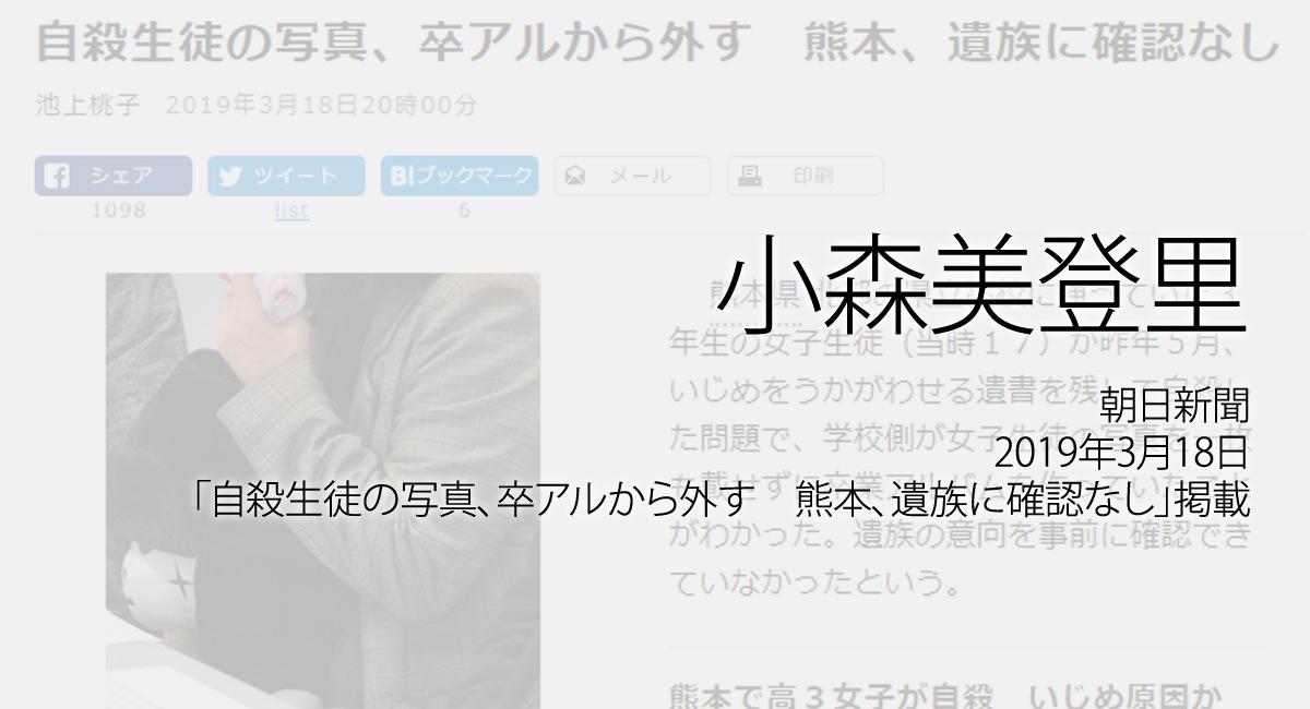 人権の翼:小森美登里:朝日新聞、2019年3月18日「自殺生徒の写真、卒アルから外す 熊本、遺族に確認なし」掲載ページ追加
