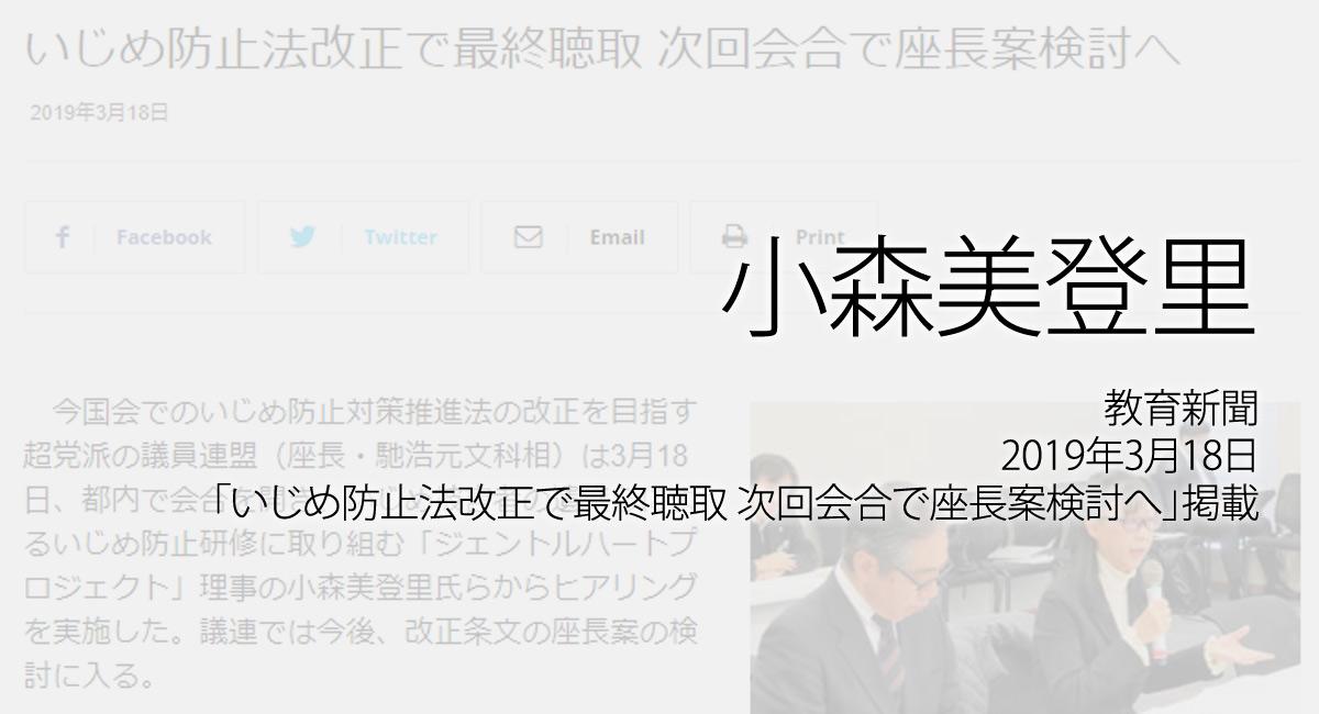 人権の翼:小森美登里:教育新聞、2019年3月18日「いじめ防止法改正で最終聴取 次回会合で座長案検討へ」掲載ページ追加