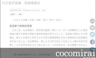 ここから未来:武田さち子:毎日新聞掲載、2019年2月23日「子どもは社会の鏡」ページ追加