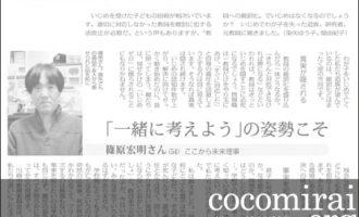 ここから未来:篠原宏明:しんぶん赤旗掲載、2019年3月9日「教員厳罰化でいじめはなくなるの?」ページ追加