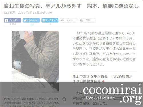 ここから未来:武田さち子:朝日新聞掲載、2019年3月18日「自殺生徒の写真、卒アルから外す 熊本、遺族に確認なし」ページ追加