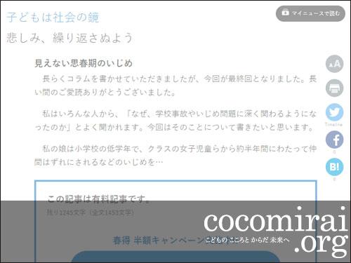 ここから未来:武田さち子:毎日新聞掲載、2019年3月23日「子どもは社会の鏡」ページ追加