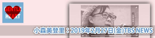 ジェントルハートプロジェクト:小森美登里:TBS NEWS「いじめ根絶を訴える『ピンクシャツデー』」