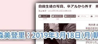 ジェントルハートプロジェクト:小森美登里:朝日新聞掲載「自殺生徒の写真、卒アルから外す 熊本、遺族に確認なし」