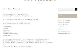デイサービス オル'オル:求人ページ更新のお知らせ