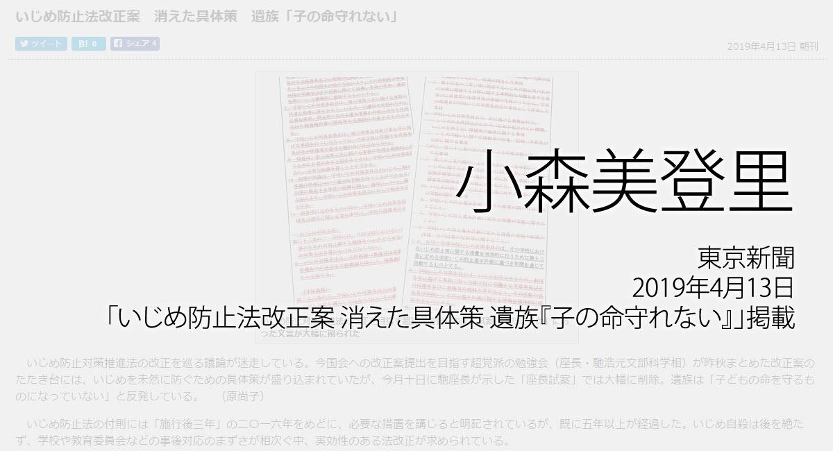 人権の翼:小森美登里:東京新聞、2019年4月13日いじめ防止法改正案 消えた具体策 遺族『子の命守れない』」掲載ページ追加