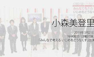 人権の翼:小森美登里:2019年4月14日 NHK総合「日曜討論」出演ページ追加