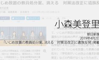 人権の翼:小森美登里:朝日新聞、2019年4月22日「いじめ放置の教員処分案、消える 対策法改正に遺族反発」掲載ページ追加