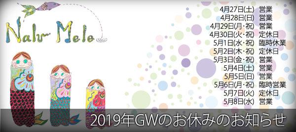 Nalu Mele:GWのお休みのお知らせ