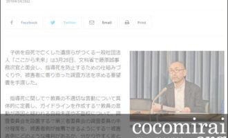 ここから未来:大貫隆志:教育新聞、2019年3月28日「指導死を防ぐ仕組みを 遺族団体が文科省に要望書」ページ追加