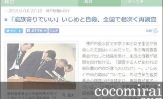 ここから未来:武田さち子:神戸新聞掲載、2019年4月16日「『遺族寄りでいい』いじめと自殺、全国で相次ぐ再調査」ページ追加