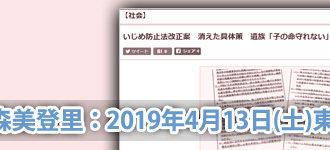 ジェントルハートプロジェクト:小森美登里:東京新聞掲載「いじめ防止法改正案 消えた具体策 遺族『子の命守れない』」