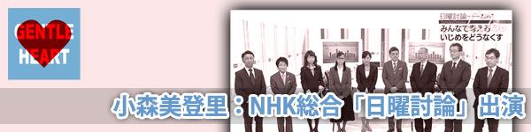 ジェントルハートプロジェクト:小森美登里:NHK総合「日曜討論」出演