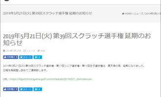 東村山市ゴルフ連盟:2019年5月21日(火) 第39回スクラッチ選手権 延期のお知らせページ追加