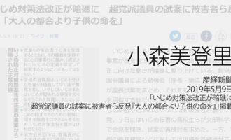 人権の翼:小森美登里:産経新聞、2019年5月9日「いじめ対策法改正が暗礁に 超党派議員の試案に被害者ら反発『大人の都合より子供の命を』」掲載ページ追加