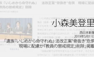 """人権の翼:小森美登里:西日本新聞、2019年5月9日「遺族『いじめから命守れぬ』 法改正案""""骨抜き""""危惧 現場に配慮か『教員の懲戒規定』削除」掲載ページ追加"""