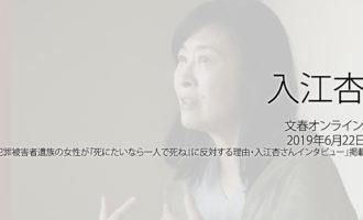 人権の翼:入江杏:文春オンライン、2019年6月22日「犯罪被害者遺族の女性が『死にたいなら一人で死ね』に反対する理由・入江杏さんインタビュー」掲載ページ追加